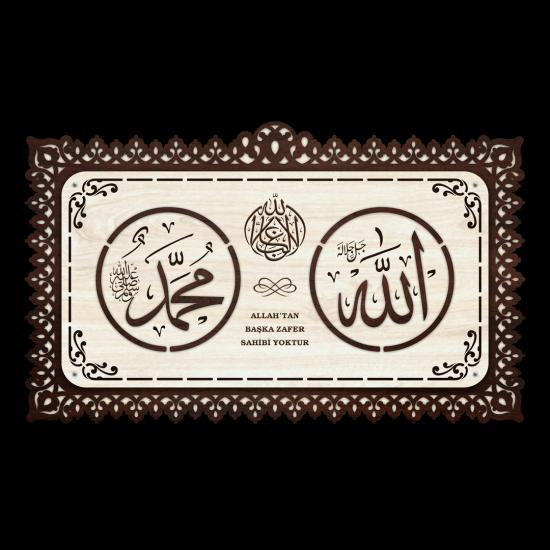 Dekoratif Ahşap Tablo Allah c.c. & Muhammed sav (Normal Boy)