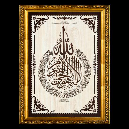 Dekoratif Ahşap Tablo Dikey Çerçeveli - Ayet-el Kursi (Büyük Boy)