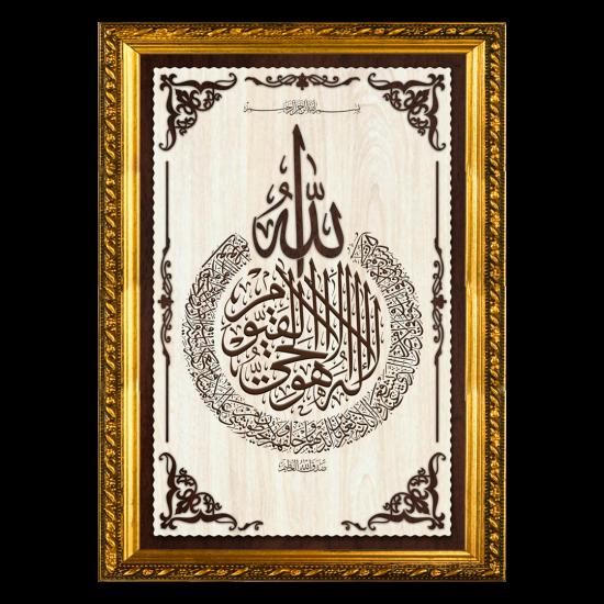 Dekoratif Ahşap Tablo Dikey Çerçeveli - Ayet-el Kursi (Orta Boy)