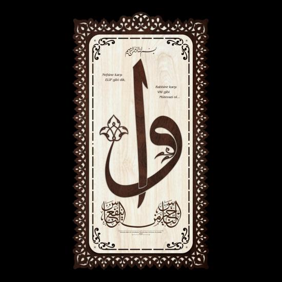 Dekoratif Ahşap Tablo - Elif Vav (Büyük Boy)