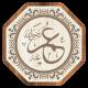 Dekoratif Ahsap Tablo - Hulefa-i Raşidin 8`li Cami Takımı (Büyük Boy)